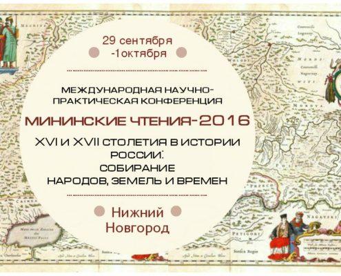 Мининские чтения 2016