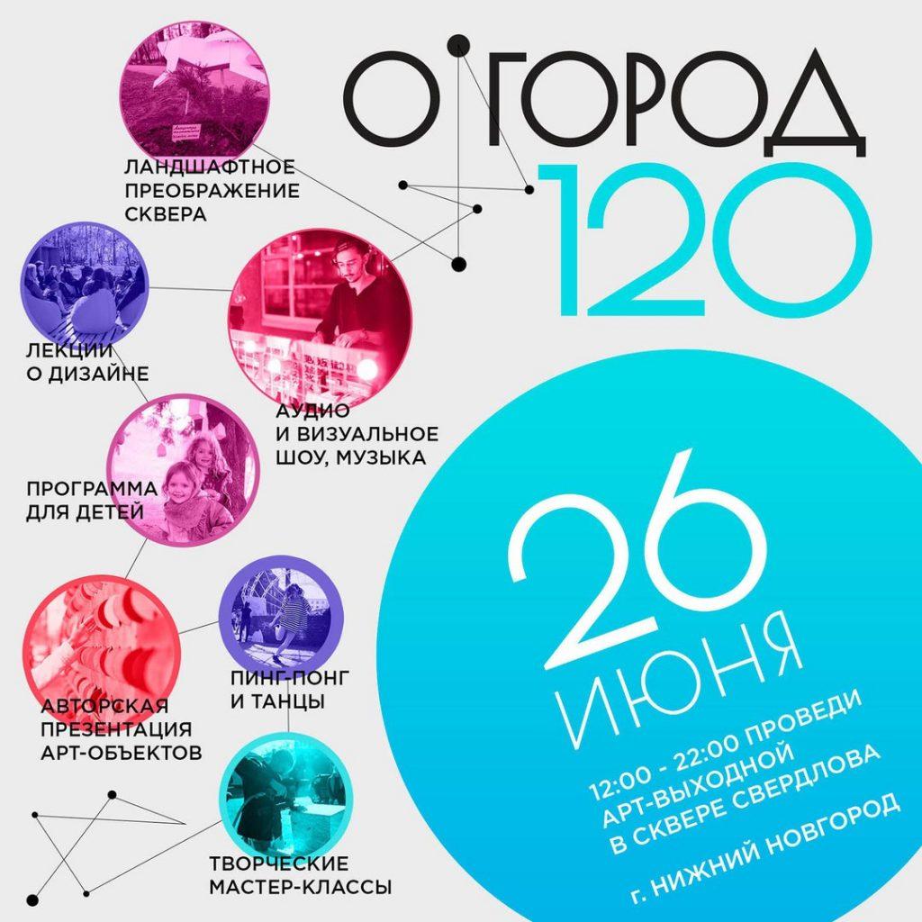 Архитектурный фестиваль «О'Город-120»