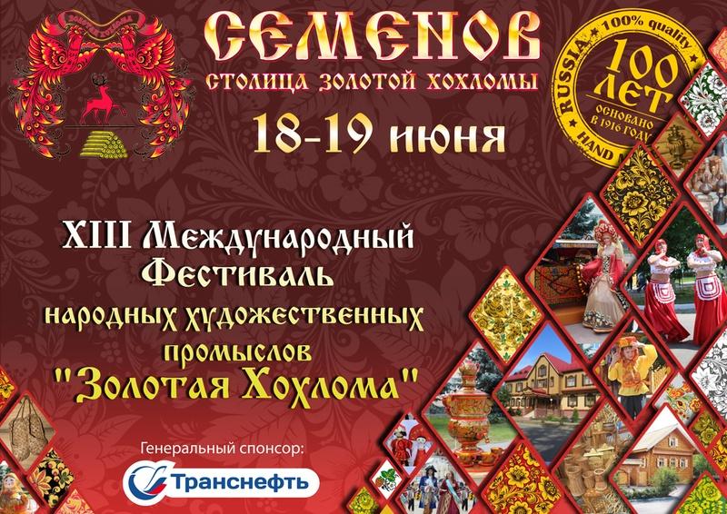 Фестиваль «Золотая Хохлома» 2016