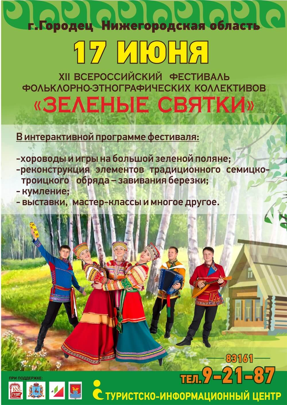 фестиваль Зеленые святки