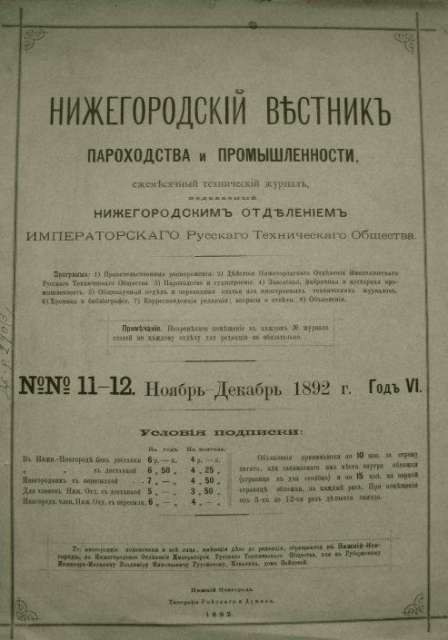 Нижегородский вестник пароходства и промышленности