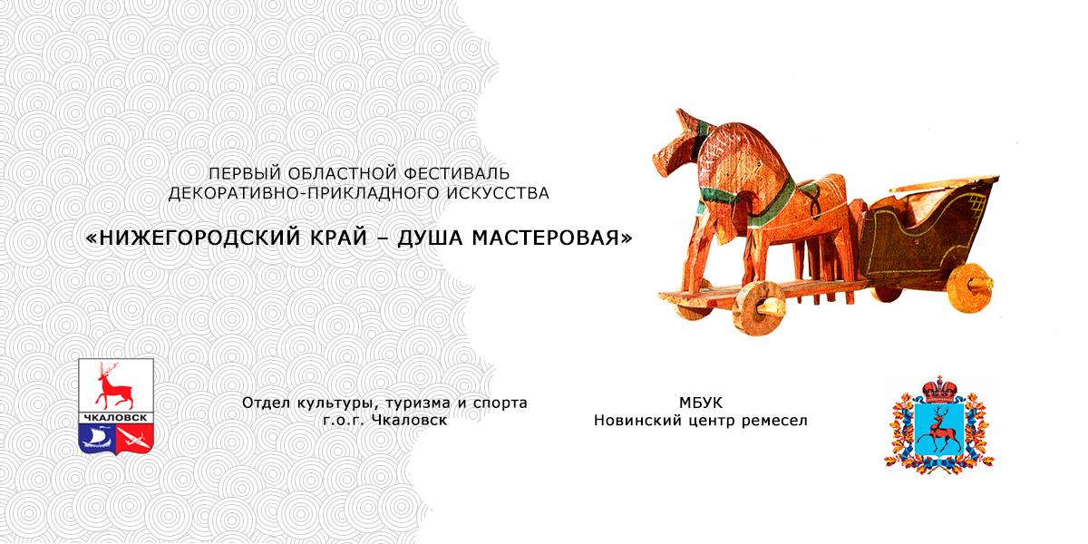 Нижегородский край – душа мастеровая
