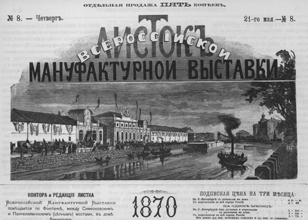 Всероссийская мануфактурная выставка в Петербурге, 1870