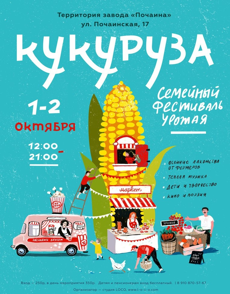 Осенний фестиваль урожая Кукуруза