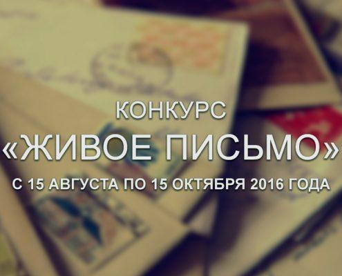 Конкурс Живое письмо 2016