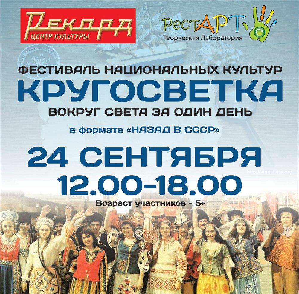 Фестиваль национальных культур КРУГОСВЕТКА
