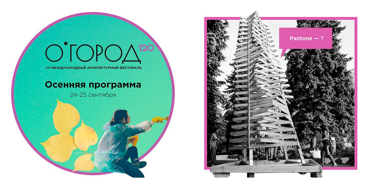 Архитектурный фестиваль «О'Город 120» - осенняя программа