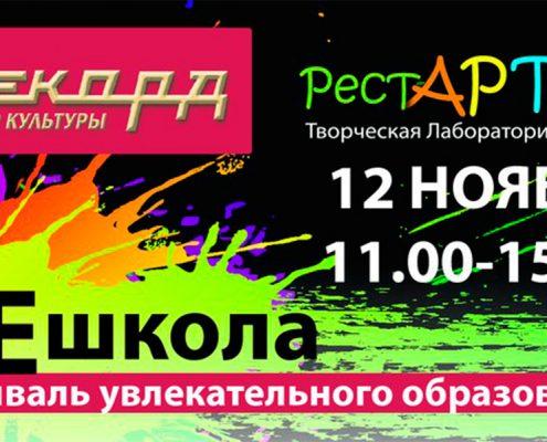 Фестиваль увлекательного образования НЕшкола