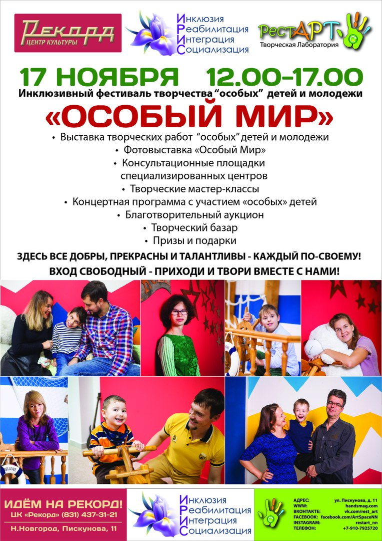 Инклюзивный фестиваль творчества детей и молодежи ОСОБЫЙ МИР