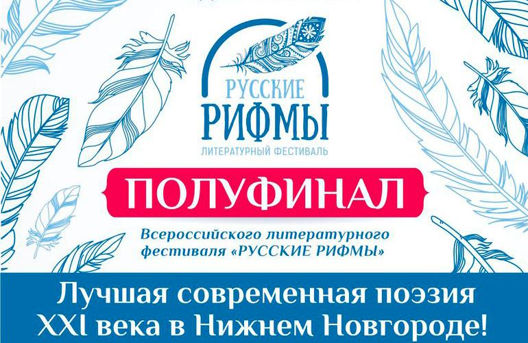 фестиваль Русские рифмы 2016