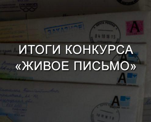 Итоги конкурса Живое письмо