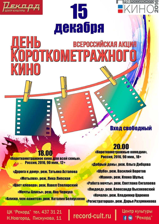 День короткометражного кино 2016