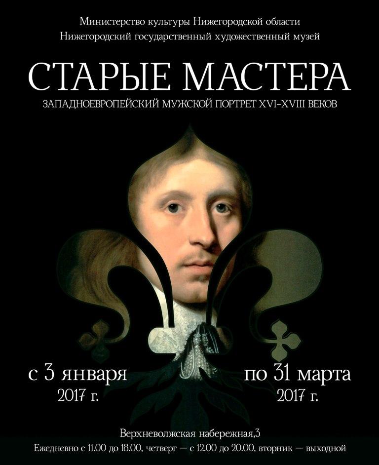 Выставка произведений западноевропейского искусства Старые мастера