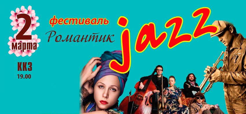 Фестиваль Романтик Джаз