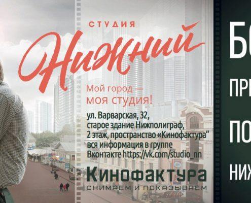 фильм Студия Нижний