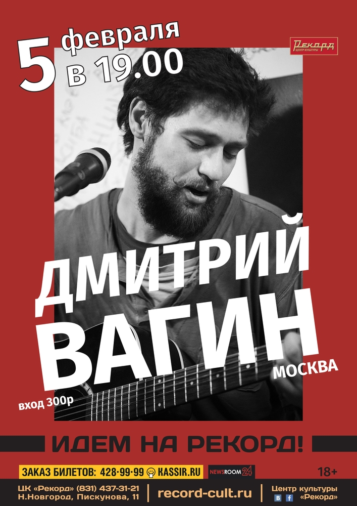 Концерт Дмитрия Вагина в ЦК Рекорд