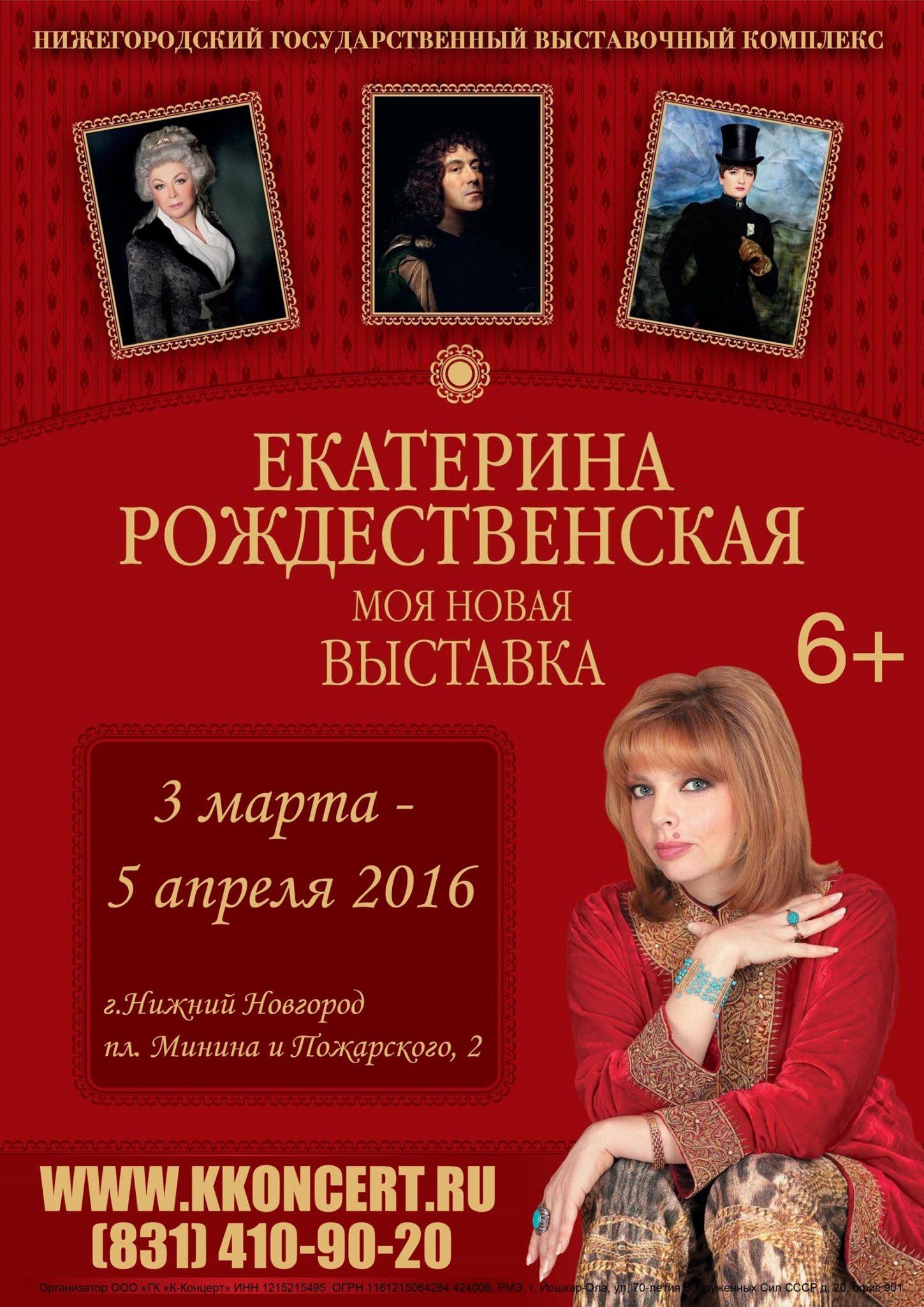 Моя новая выставка Екатерины Рождественской