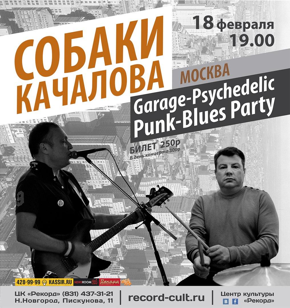 Группа Собаки Качалова в Рекорде