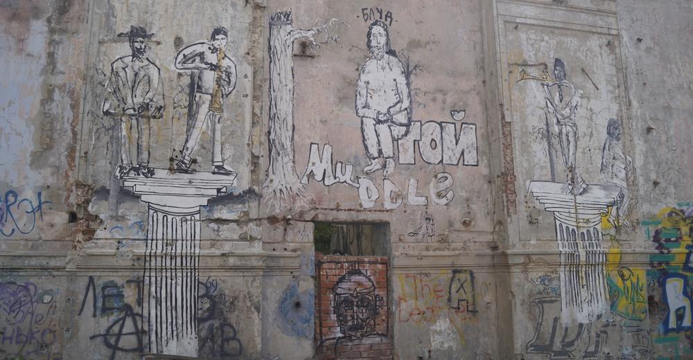 Нижегородские стрит-художники