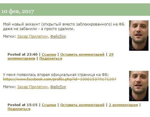 Захара Прилепина заблокировали на 30 дней