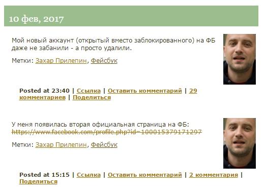 Захара Прилепина заблокировали на 30 дней в Facebook