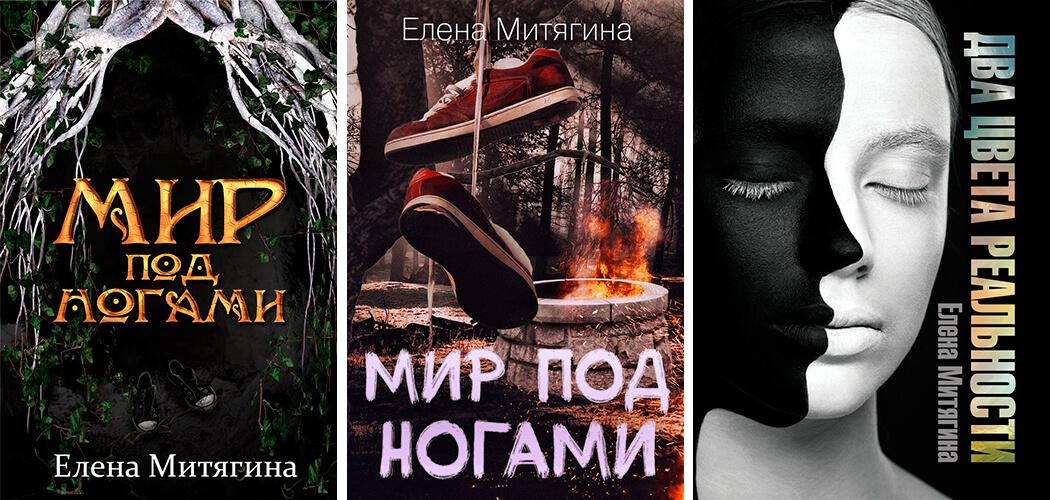 Елена Митягина – восемь книг, в жанрах антиутопия, городское фэнтези и мистика