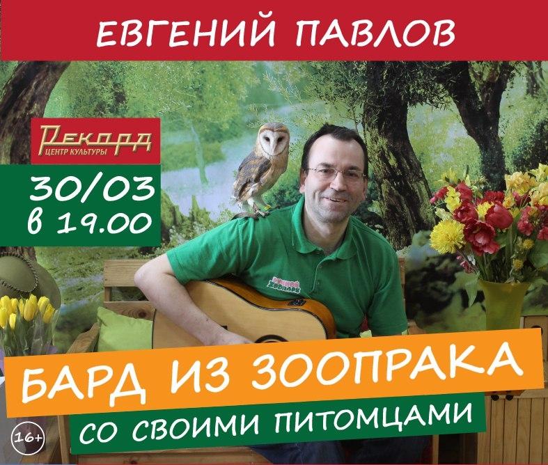 Евгений Павлов с программой Бард из зоопарка