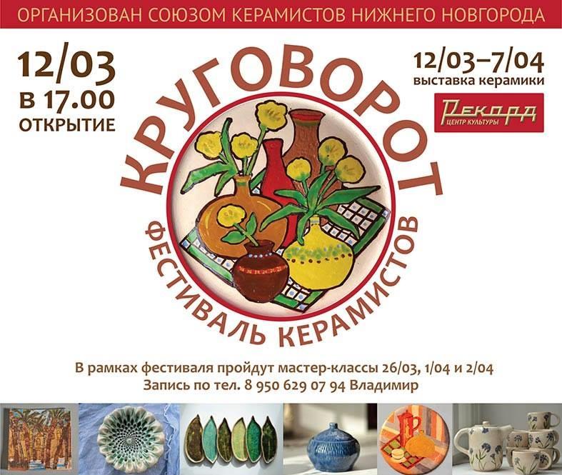 Фестиваль керамистов Круговорот