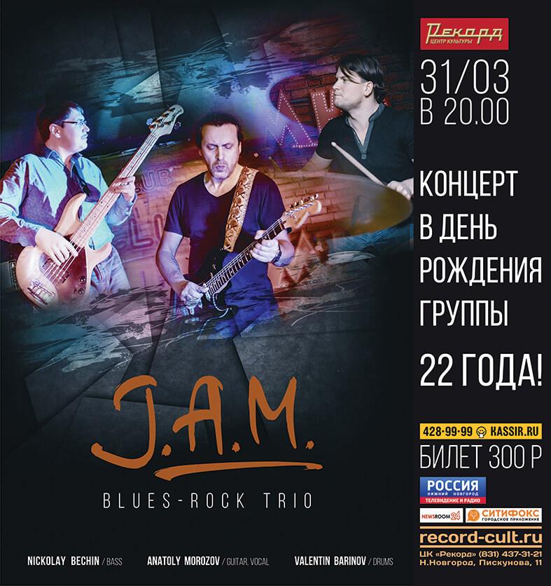 группа J.A.M.