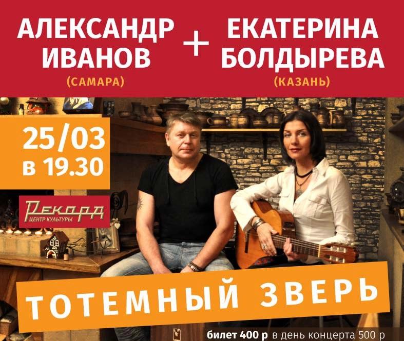 Концерт Тотемный зверь Екатерины Болдыревой
