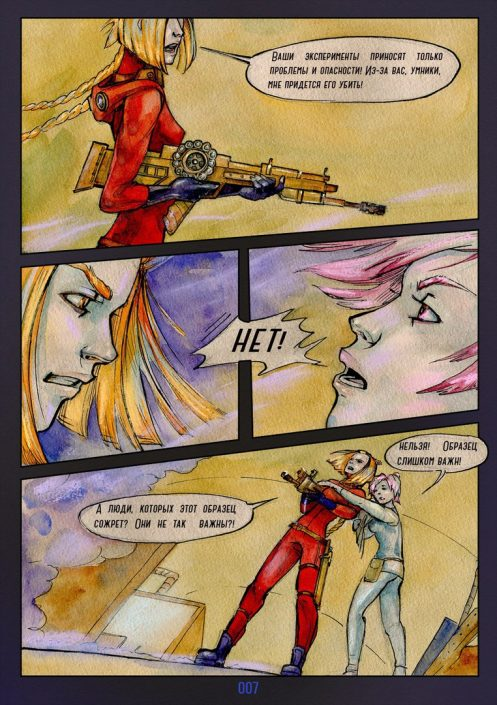 Страница из комикса Голубая стрекоза