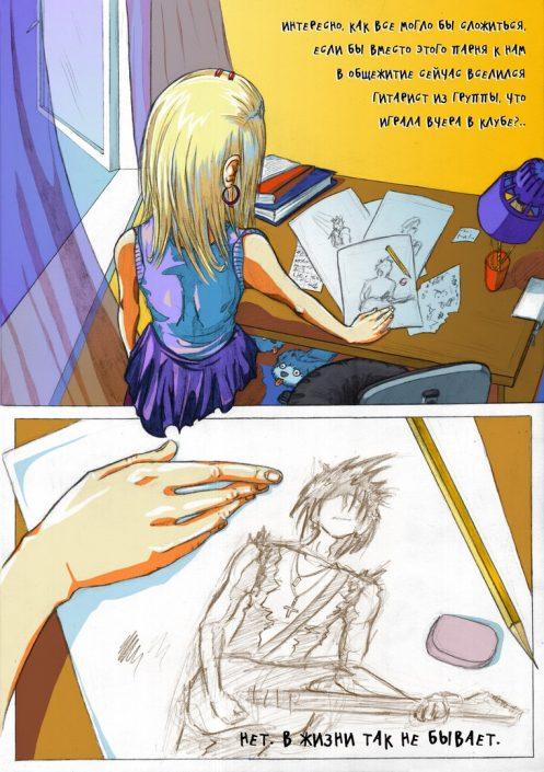 Арт и страницы из комикса Соседи