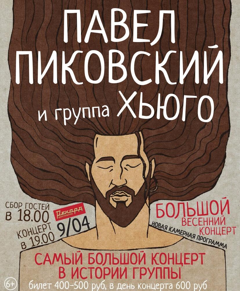 Павел Пиковский и группа ХЬЮГО