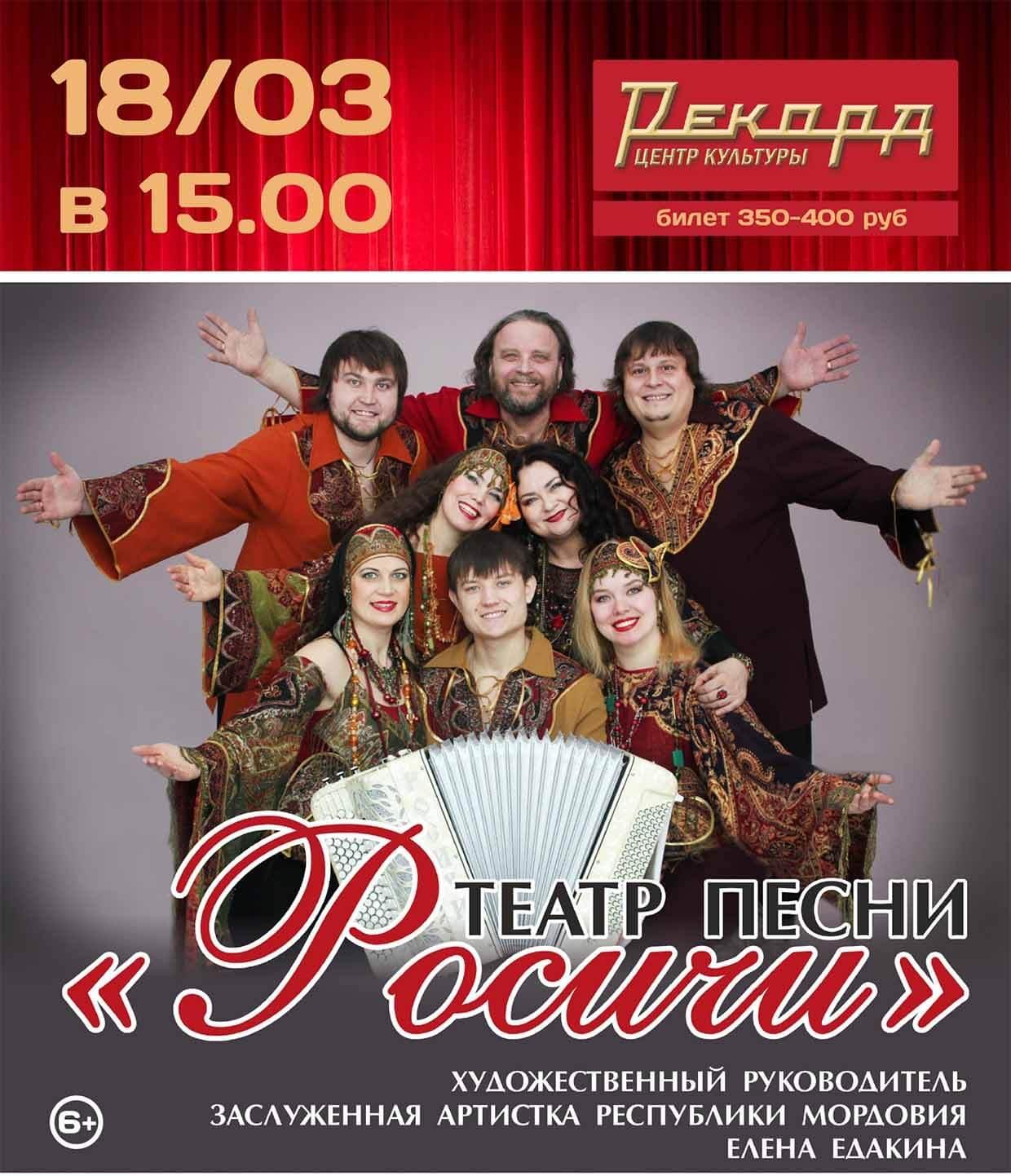Мордовского государственного театра песни Росичи