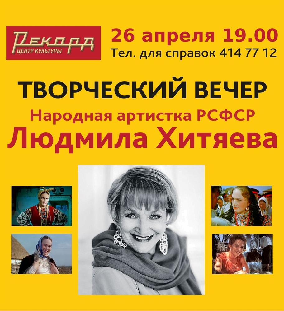 Творческая встреча с народной артисткой Людмилой Хитяевой