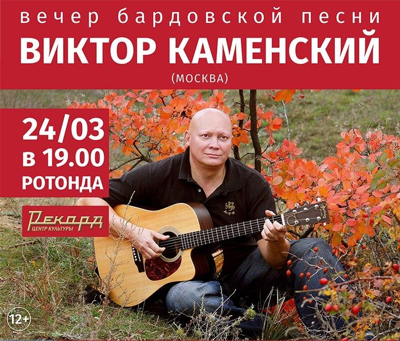 Вечер бардовской песни Виктора Каменского