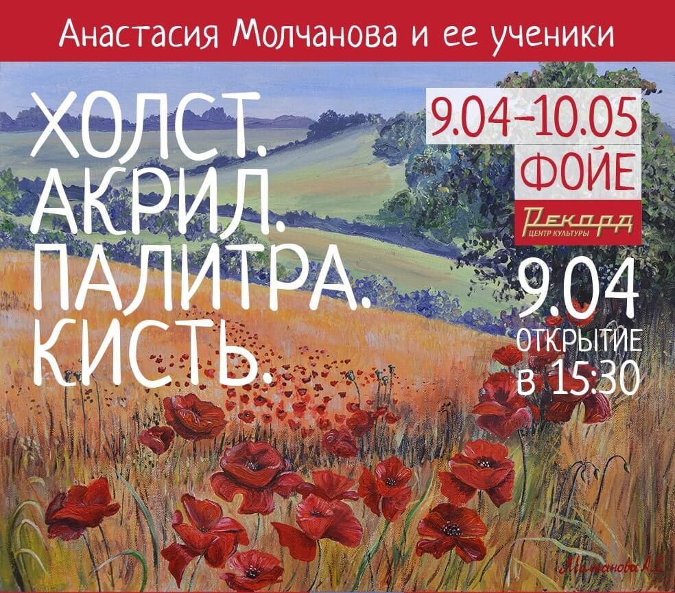 Выставка Анастасии Молчановой и ее учеников