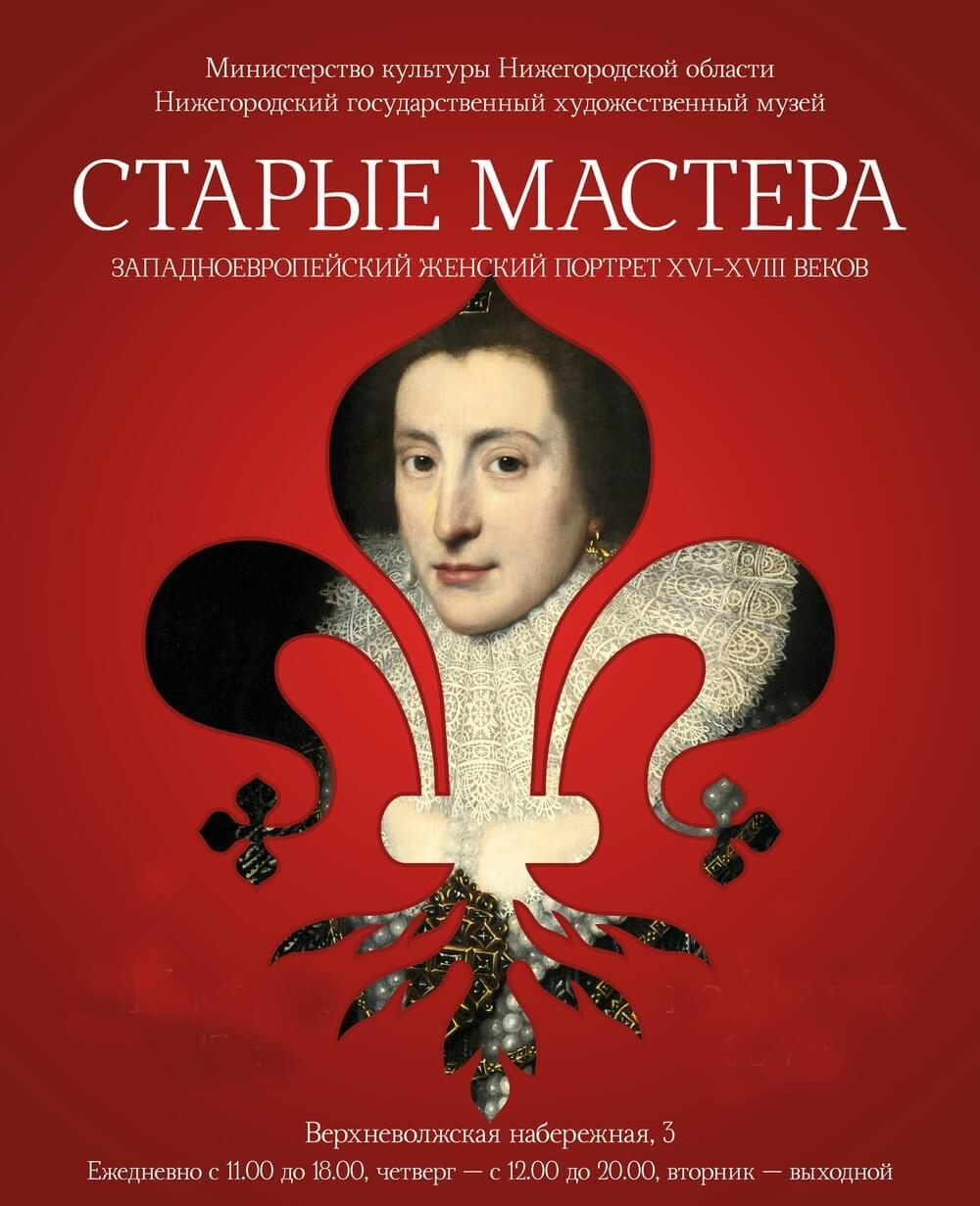 Западноевропейский женский портрет XVII-XVIII вв.