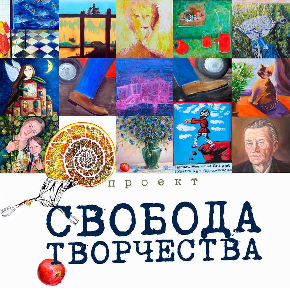 Четвёртая выставка Свобода творчества