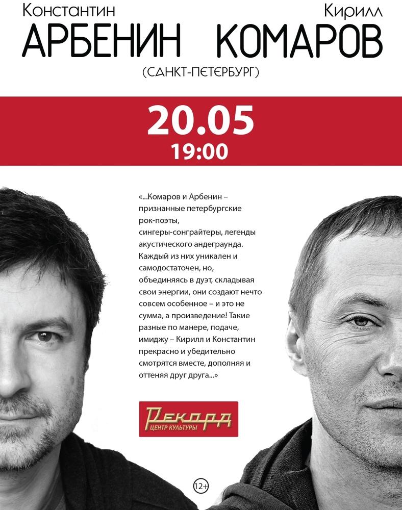Кирилл Комаров и Константин Арбенин
