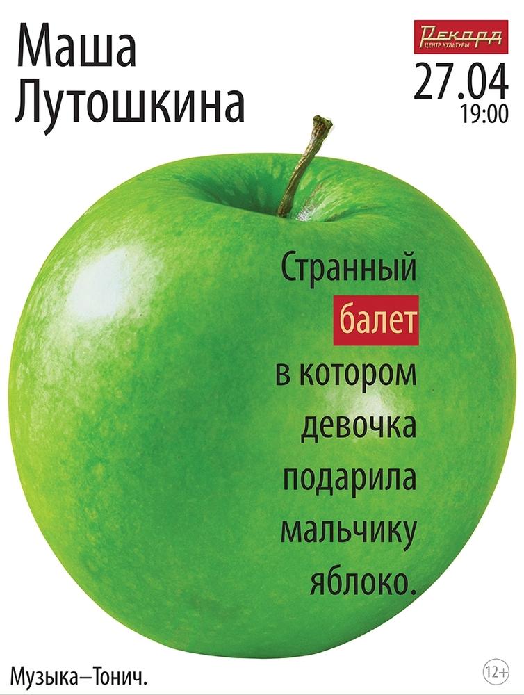 Странный балет Маши Лутошкиной