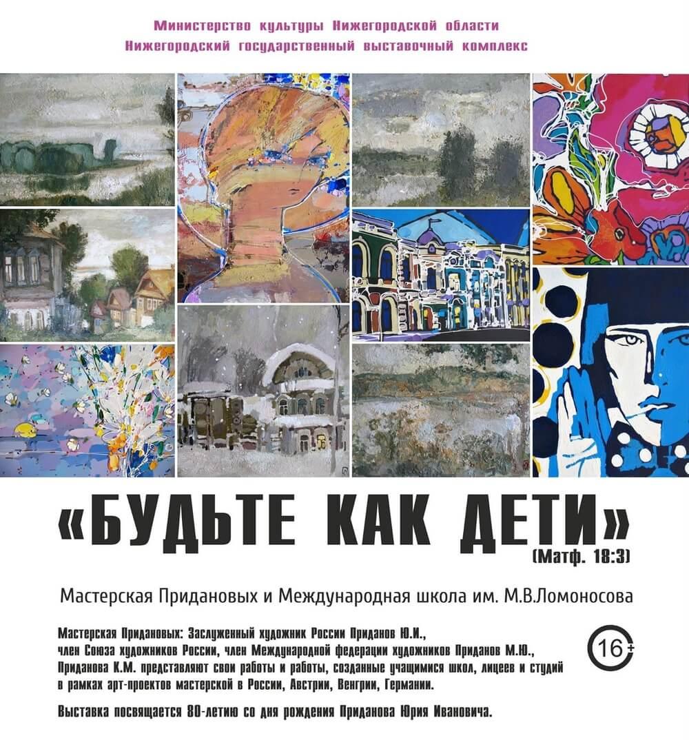 Выставка Будьте как дети откроется в Нижегородском выставочном комплексе