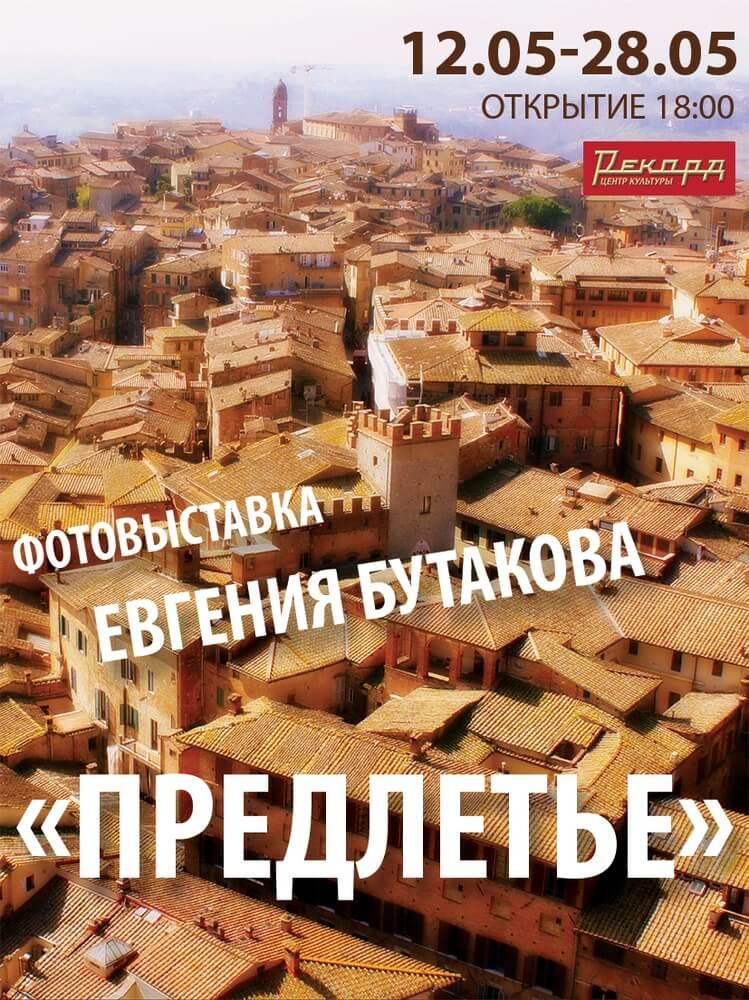 Фотовыставка Евгения Бутакова - Предлетье