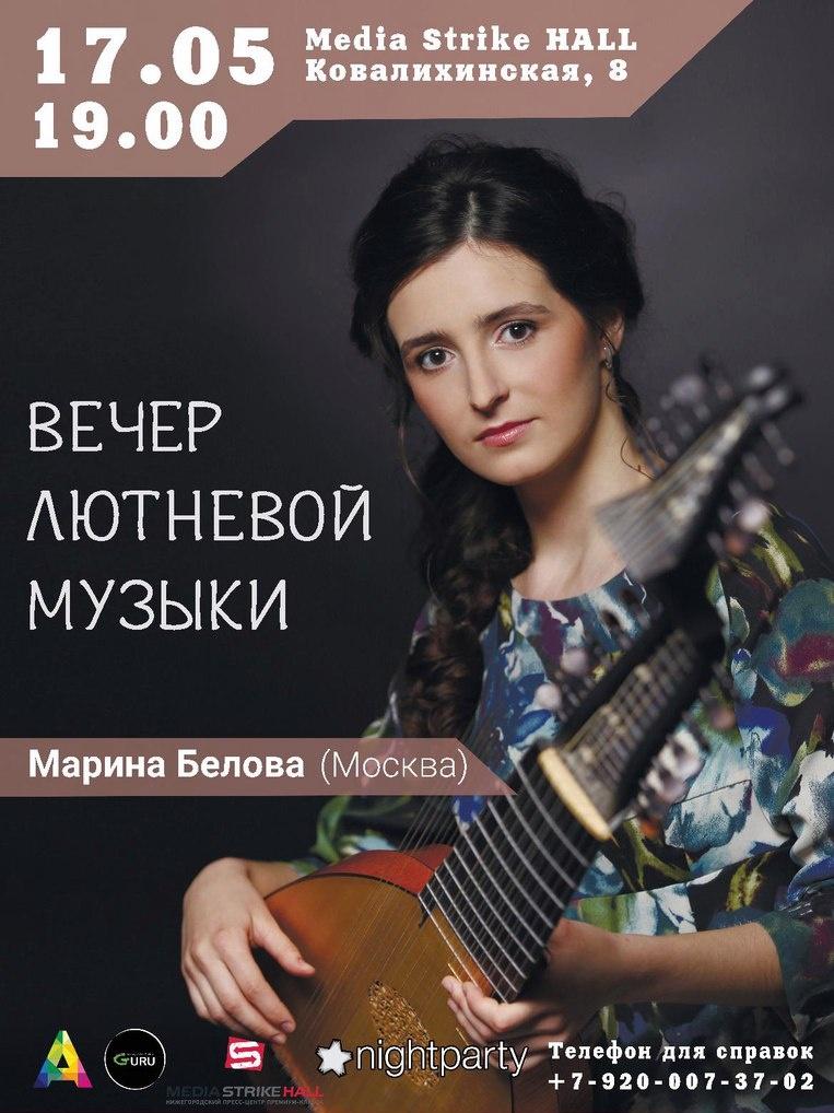 Вечер старинной музыки с Мариной Беловой