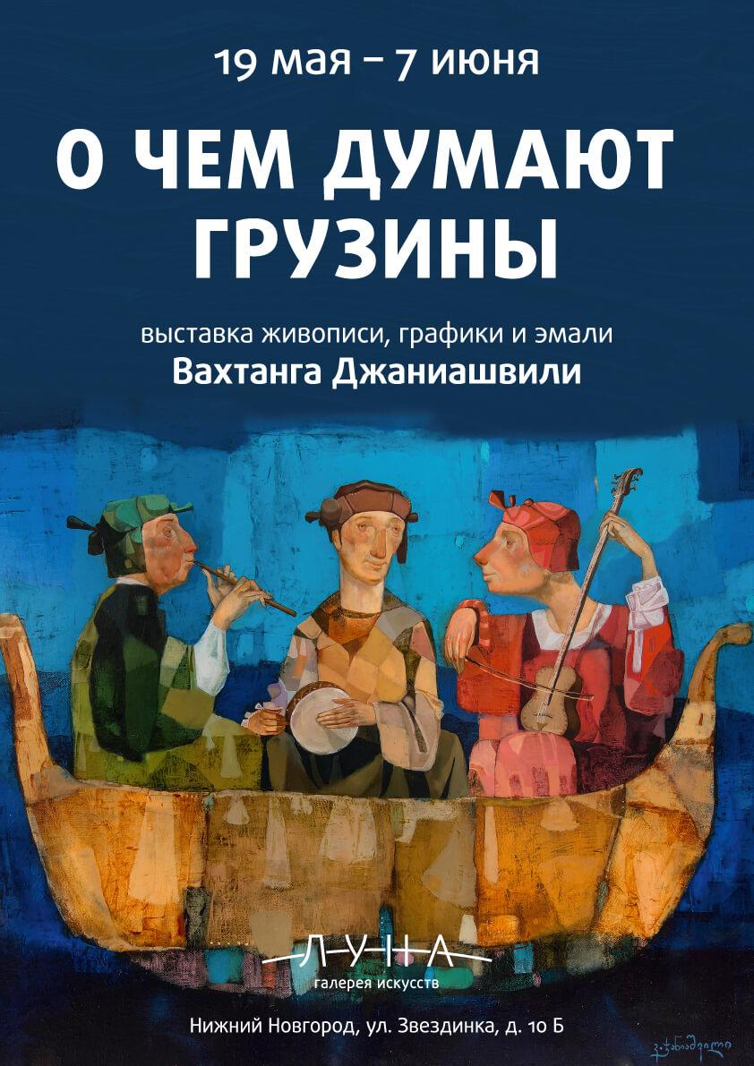 Выставка Вахтанга Джаниашвили О чем думают грузины