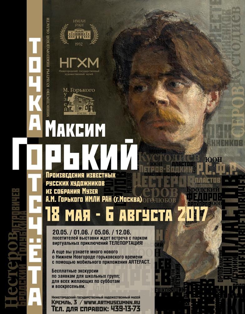 Выставка Максим Горький. Точка отсчёта