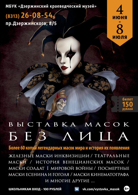 Выставка масок БЕЗ ЛИЦА