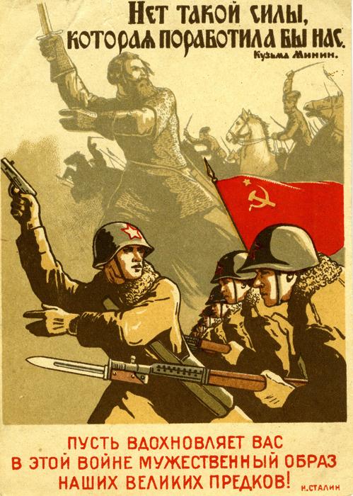 Военный и политический плакат 1940-1980