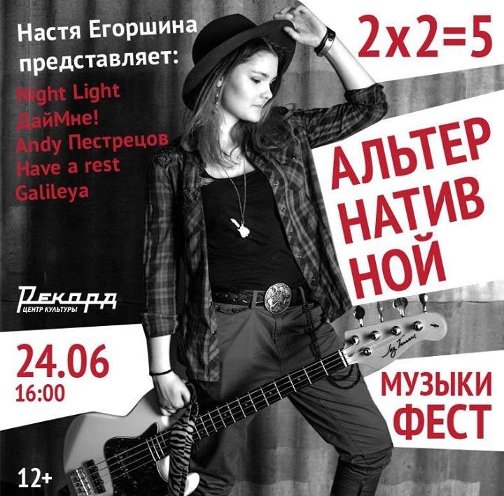 Фестиваль альтернативной музыки 2 х 2 = 5