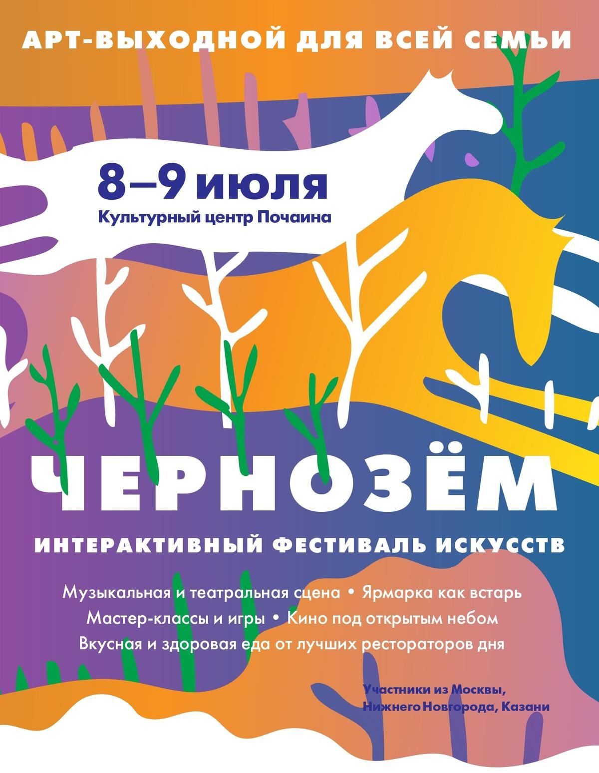 Интерактивный фестиваль искусств Чернозём